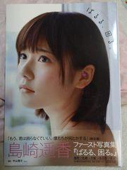AKB48島崎遥香ファースト写真集ぱるる、困る。