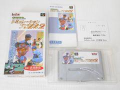 SFC★古田敦也のシミュレーションプロ野球2 ハガキ付