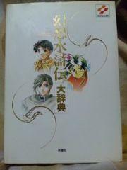 《幻想水滸伝》【大辞典】KONAMI