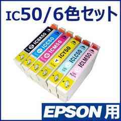 エプソン 互換インク IC50系(IC6CL50) 6色セットx20セット
