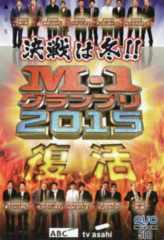 ☆朝日放送 クオカード500円 M-1グランプリ2015 テレビ朝日