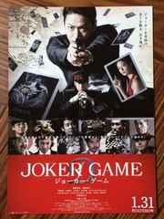 映画「JOKER GAME ジョーカーゲーム」チラシ10枚 亀梨 KAT-TUN