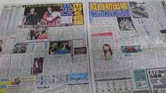 堂本光一さん(KinKiKids)の記事が載ってる11月24日の新聞