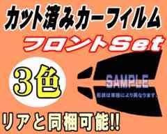 フロント (s) ムーヴコンテ L5 カット済みカーフィルム 車種別スモーク