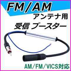 FM/AM/VICS対応 受信感度UP!受信ブースター 新品/車 ボートにも