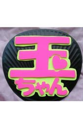 玉森裕太☆手作りうちわ☆玉ちゃん★デコパネ☆(119)送料込