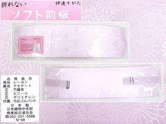 日本製 少し大きめ ソフト前板 ベルト付き 未使用 新品