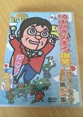 キズなし美品 綾小路きみまろ爆笑エキサイトライブ第3集DVD