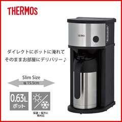 THERMOS 真空断熱ポット コーヒーメーカー ECF-700