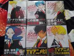 完結!全6巻 オノ・ナツメ「ACCA 13区監察課」アニメ化 アッカ