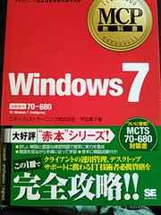 MCP教科書Windows7※送料込み♪
