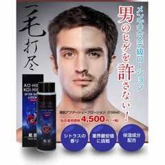 シトラスの香りの男性剛毛ひげ抑毛ローション発毛抑制/美肌/保湿