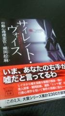 ◆行動心理捜査官・楯岡絵麻 サイレント・ヴォイス◆