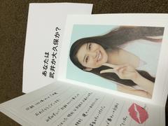 氷結MIX当選で付いてくるカード★武井咲