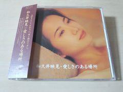 和久井映見CD「愛しさのある場所」●