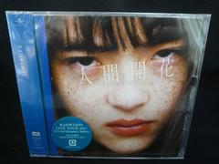 ◆新品CD RADWIMPS/人間開花 初回限定盤