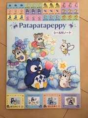 サンリオ★Patapatapeppy★シール付きノート★