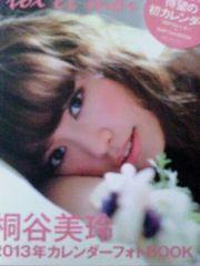 桐谷美玲 2013年カレンダーフォトBook