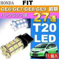 フィット バック球 T20シングル球 27連 LED ホワイト 1個 as53