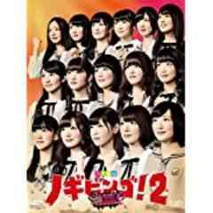 ■DVD『NOGIBINGO 2 DVD-BOX 通常版』西野白石