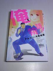 単行本■俺物語!!1巻/作画アルコ×原作 河原和音■別冊マーガレットコミックス