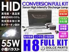 ■激安 H8 55W HID KIT ムーヴ L150S.152S.160S フォグ 高品質■