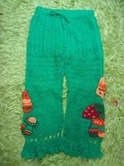 ●BOO●バックアレー キノコ カギ針編みパンツ M(120位)