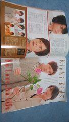 月刊テレビジョン 2013.12/21-1/31 Kinki.関ジャニ.平成 切り抜き