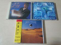 浅倉大介CDアルバム3枚セット★