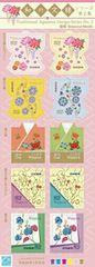 和の文様シリーズ第2集 82円切手