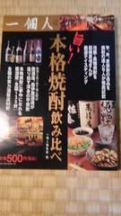 【中古】ikkojin本格焼酎飲み比べ