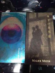 MALICE MIZER 月下の夜想曲 ILLUMINATI