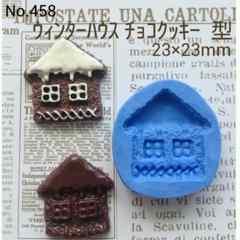 スイーツデコ型◆ウィンターハウス クッキー◆ブルーミックス・レジン・粘土