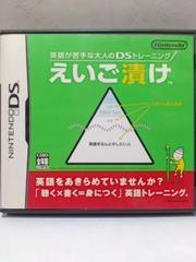 DSソフト えいご漬け 英語 英会話 トレーニング