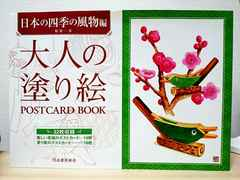 ������sale����l�̓h��G POSTCARD BOOK ��{�̎l�G�̕�����