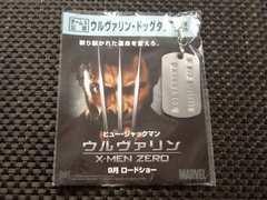 映画 X-MEN ウルヴァリン/MARVEL/オフィシャル ドッグタグ