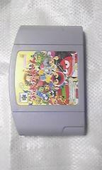 ニンテンドー64『ぷよぷよ~んパーティー』Nintendo64