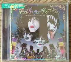 �����N�� KISS ���̕����ɍ炢�Ă݂� CD