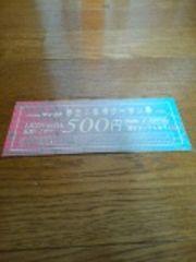 サンリオショップ株主優待\500-割引券1枚(6/30迄)