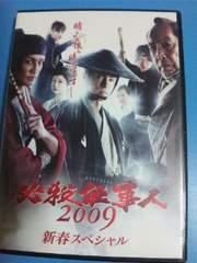 必殺仕事人2009新春スペシャル 東山紀之、松岡昌宏、大倉忠義