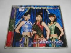 美勇伝/シングルV 「紫陽花アイ愛物語」 [DVD]
