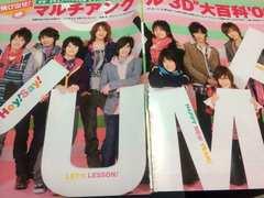 hey!say!jump/雑誌/切り抜き/約10冊分!