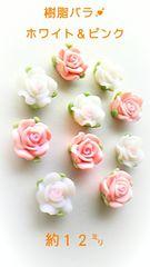 姫デコ凸樹脂バラ♪ピンク