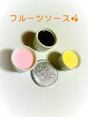 フルーツソース♪�B色Set(*´ω`*)