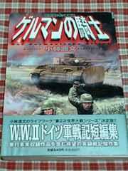 送料込/小林源文/ゲルマンの騎士 W.W.IIドイツ軍戦記