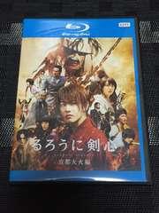 【Blu-ray】るろうに剣心 京都大火編【レンタル落ち】