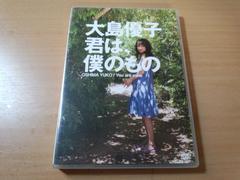 大島優子DVD「君は、僕のもの」AKB48 生写真付き●