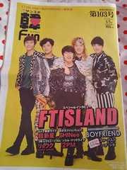★FTISLAND表紙★サンスポ韓FUN【第103号】(2013年6/5号)