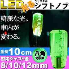 光るクリスタルシフトノブ八角10cm緑色 径8/10/12mm対応 as1492