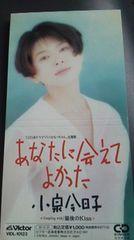 小泉今日子、CDシングル あなたに会えてよかった